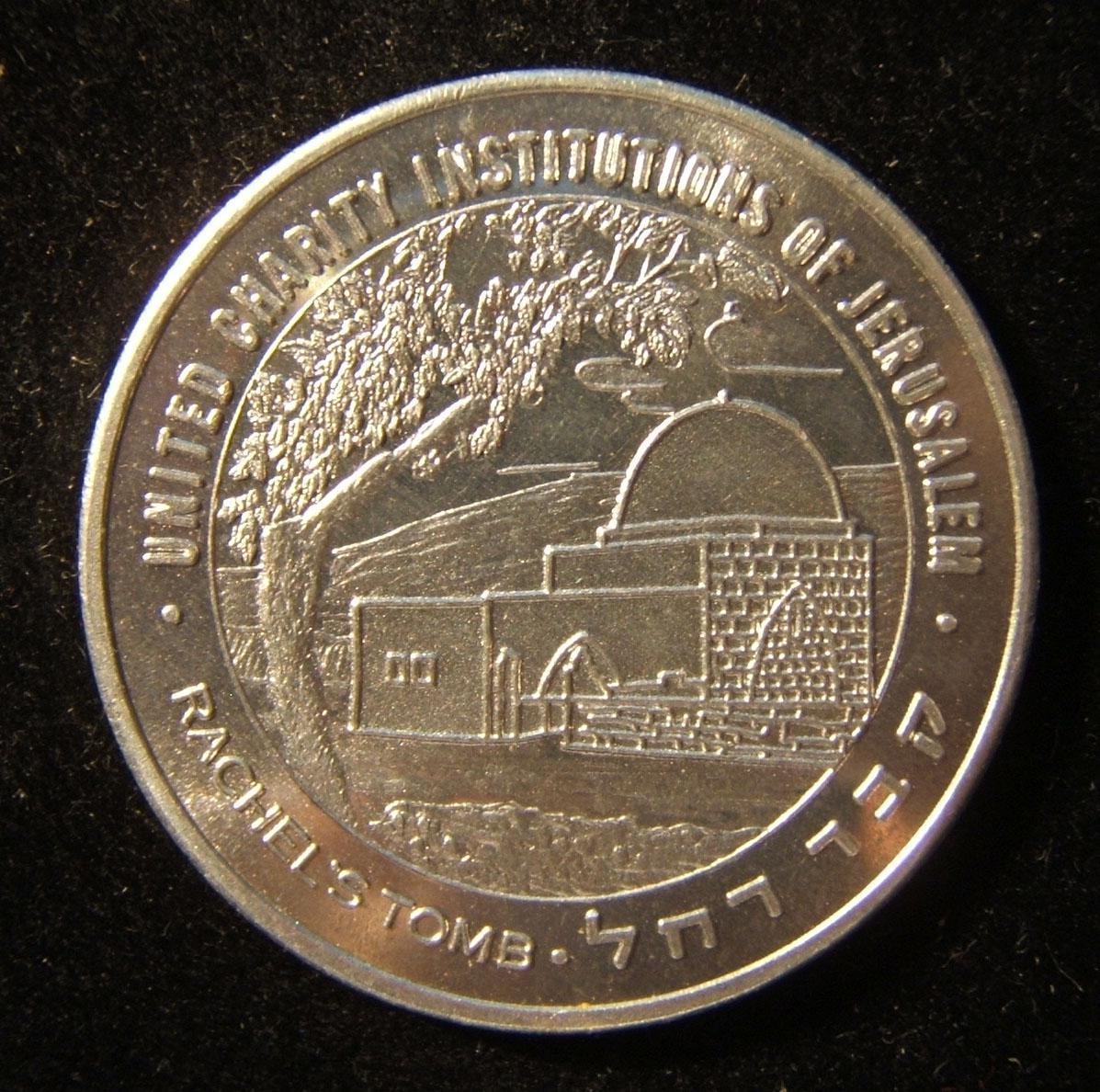 Israel/US: United Charity Institutions of Jerusalem aluminum token in Hebrew & English, with image of Rachel's Tomb on obverse and Western Wall on reverse, with quotation
