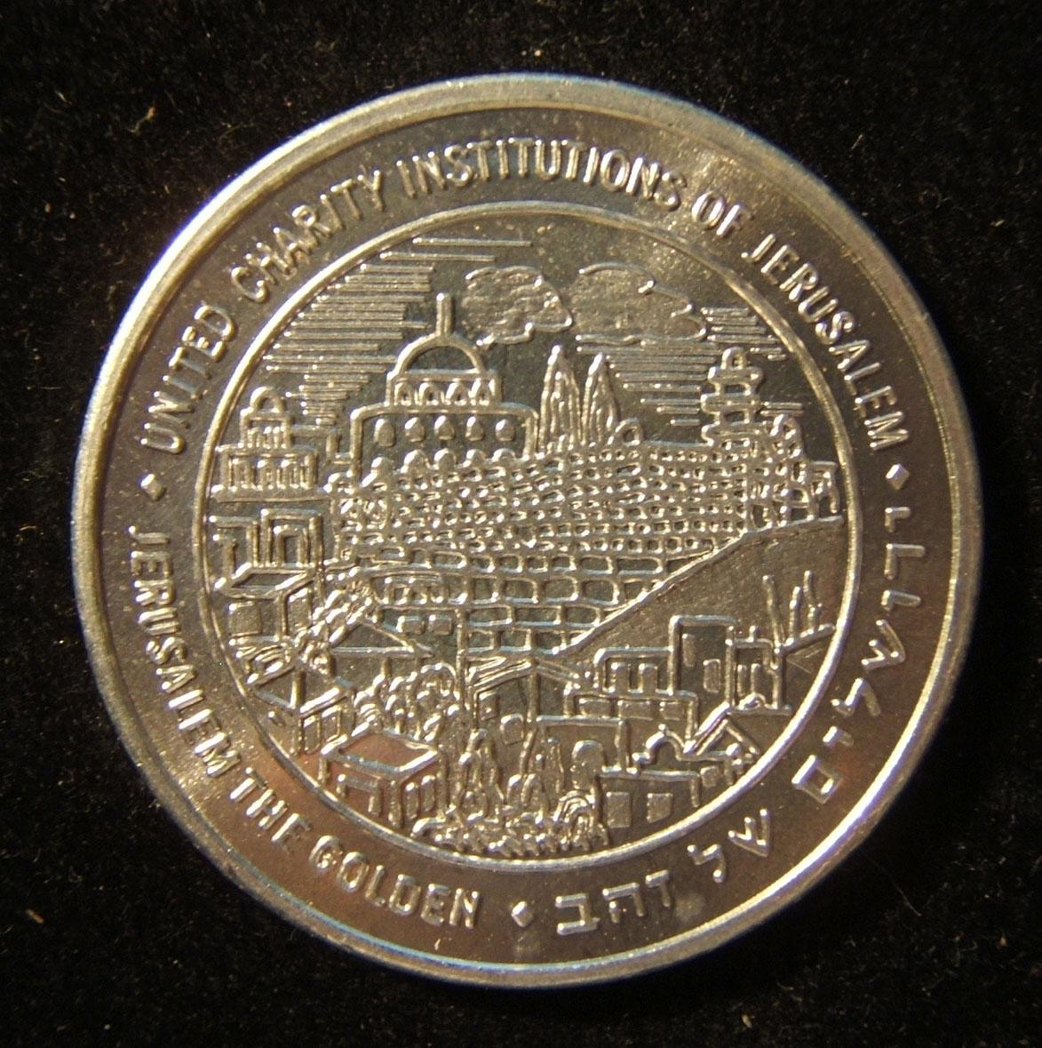 Israel/US: United Charity Institutions of Jerusalem aluminum token in Hebrew & English, with image of