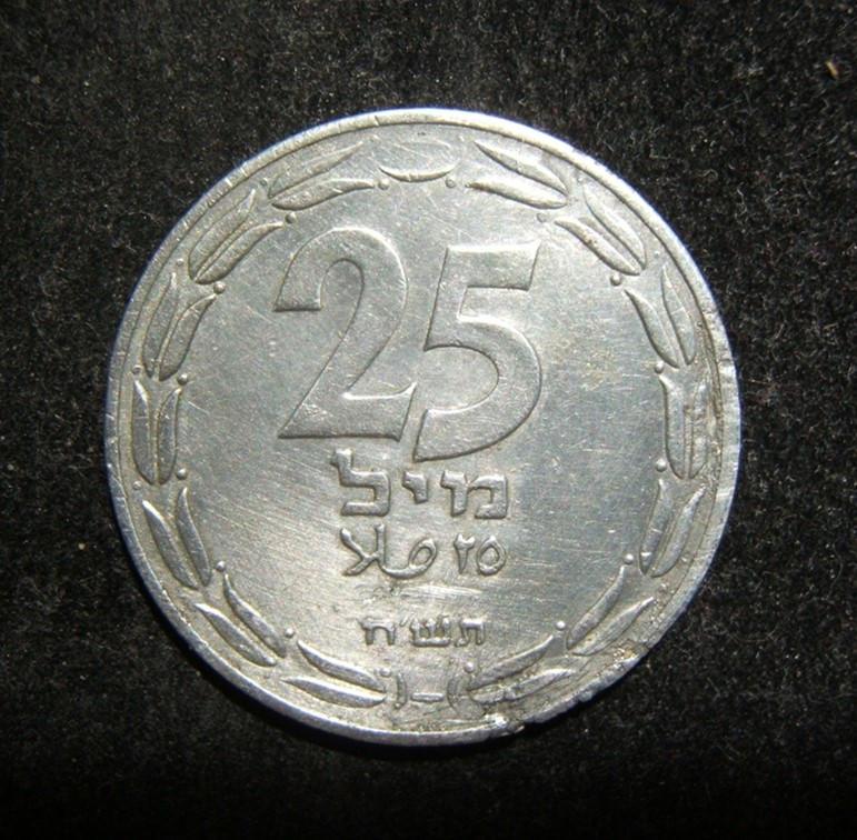 Israel: 25 Mills Münze 1948, Art mit halbem Glied, VZ (ST im Prinzip aber wurde von Korrosion an einem Teil des Randes betroffen). IMM-P1a.