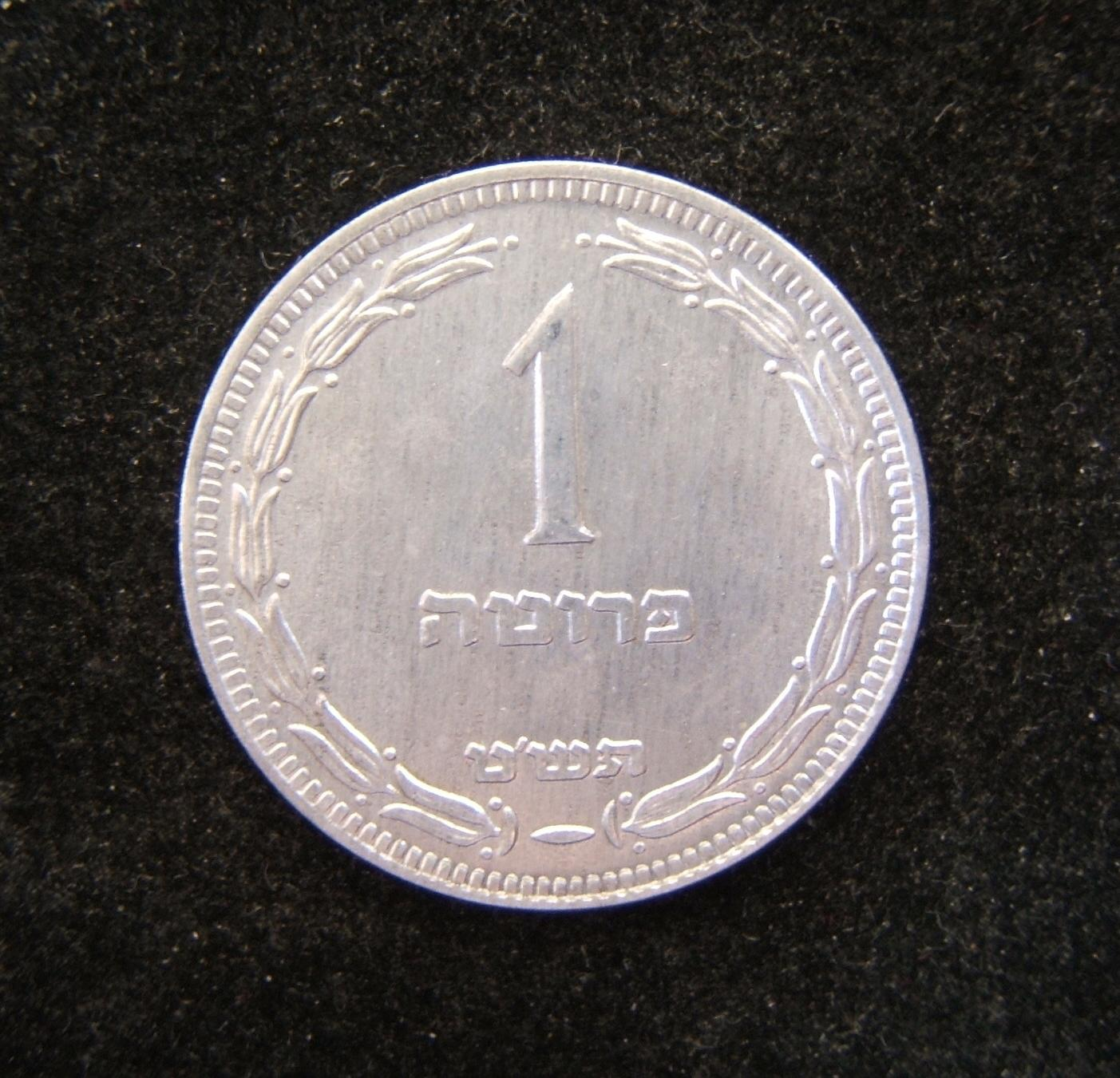 Israeli 1 Pruta 1949 coin without Pearl, BU; IMM-P4