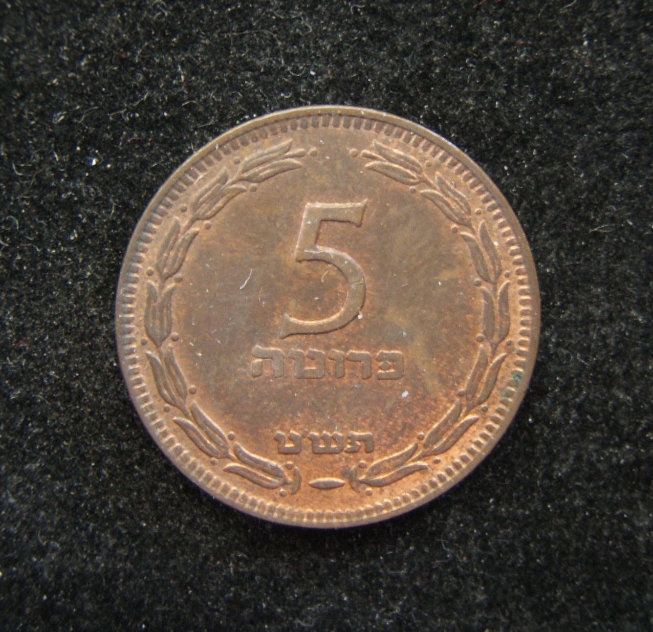 מטבע ישראלי 5 פרוטה 1949 ללא פרל, Unc; IMM-P6