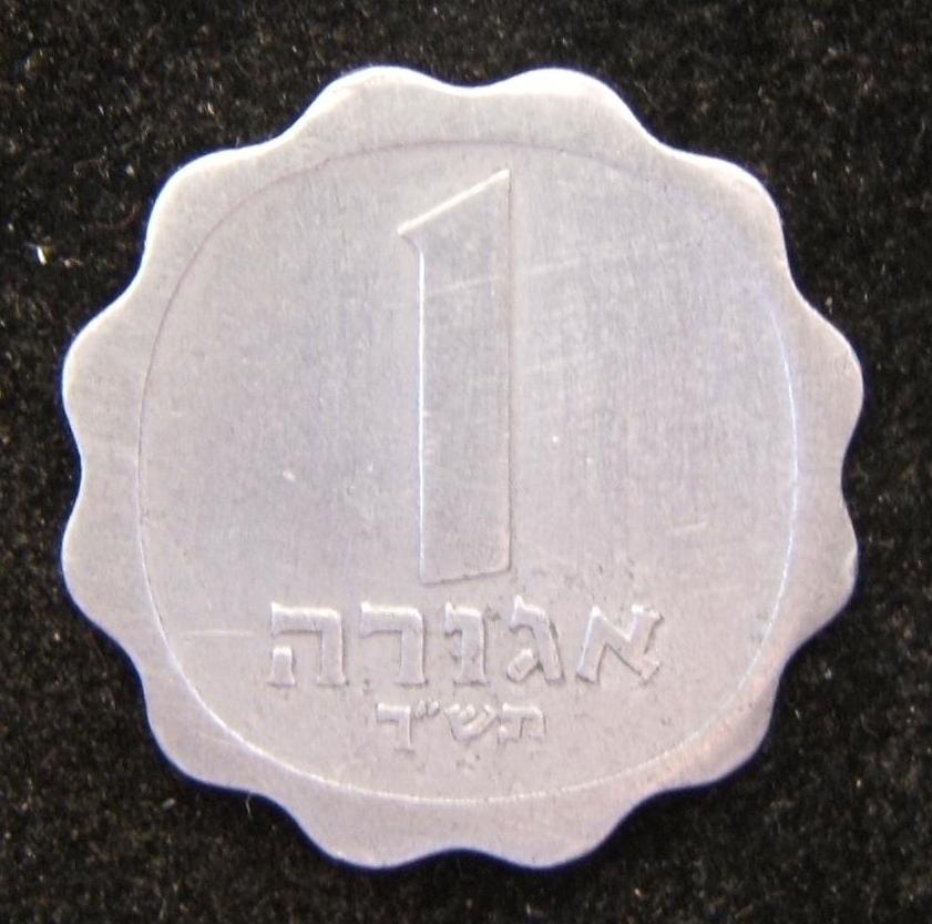 ישראלי 1 אגורה 1960 מטבע תאריך רגיל w / o מכתב serif נמוך Lamed IMM-A1-1b