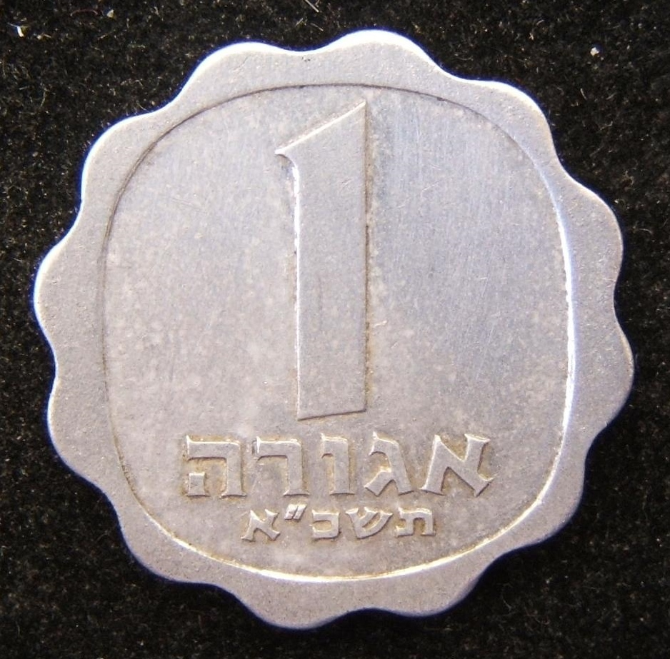 Israel: 1 Agora 1961 thick-date (leaf in left barley stalk joined higher on branch), AU. IMM-A1-2.