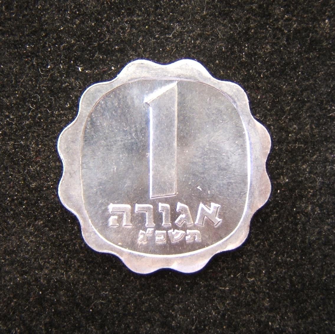 ישראלי 1 אגורה 1963 מטבע עם סיבוב למות (יישור מטבע), BU, IMM-A1-4a