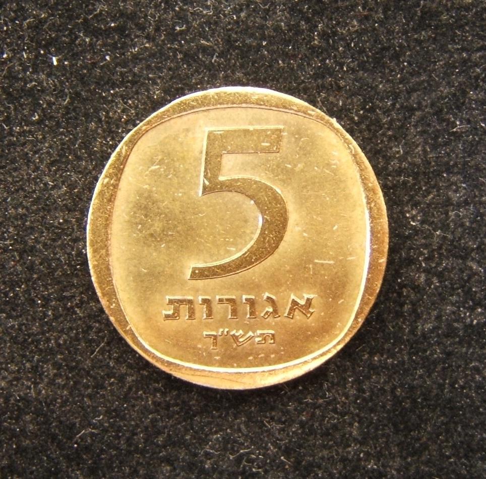 ישראלי 5 אג '1960 מטבע קטן תאריך מגוון, EF-AU, IMM-A5-1 / KM-25