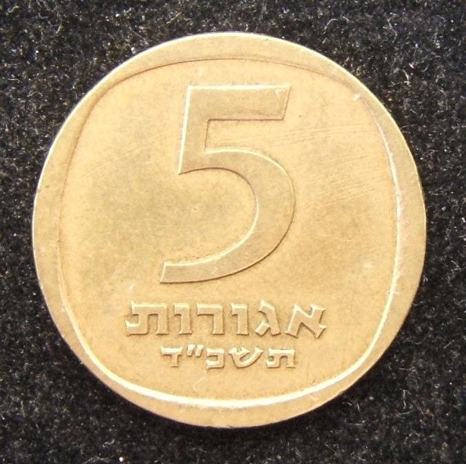 Israel: 5 Agorot 1964, wichtiges Datum, im SS-VZ, IMM-A5-5/KM-25.