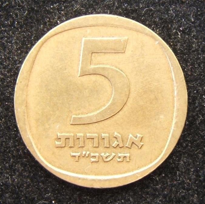 Israel: 5 Agorot 1964, wichtiges Datum, im SS-VZ, IMM-A5-5/KM-25.