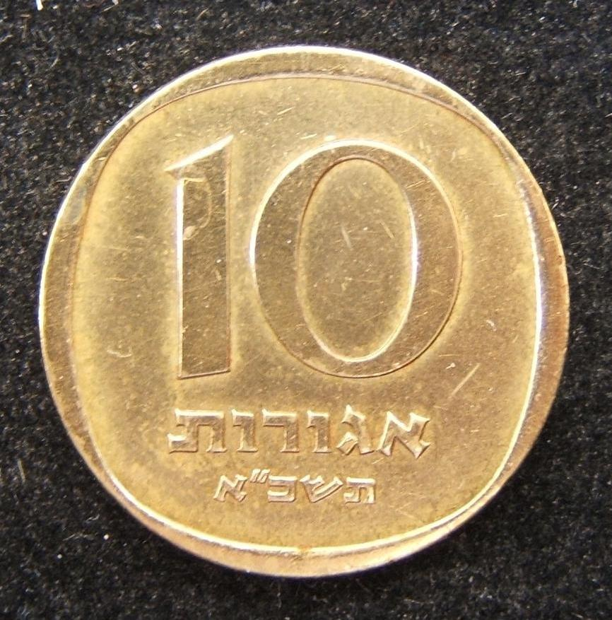 Israel: 10 Agorot 1961 mit seltener arabischer