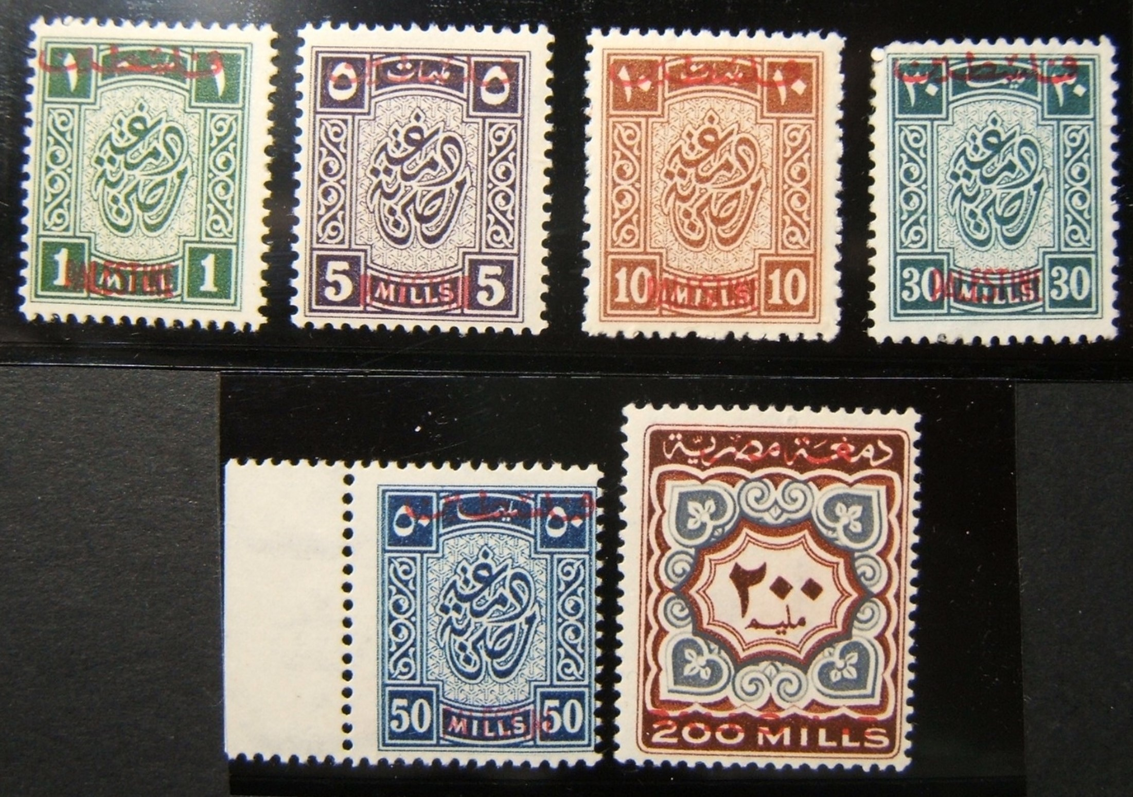 Egyptian set of 6x revenue stamps for Gaza 1948-59 overprinted Palestine, MNH