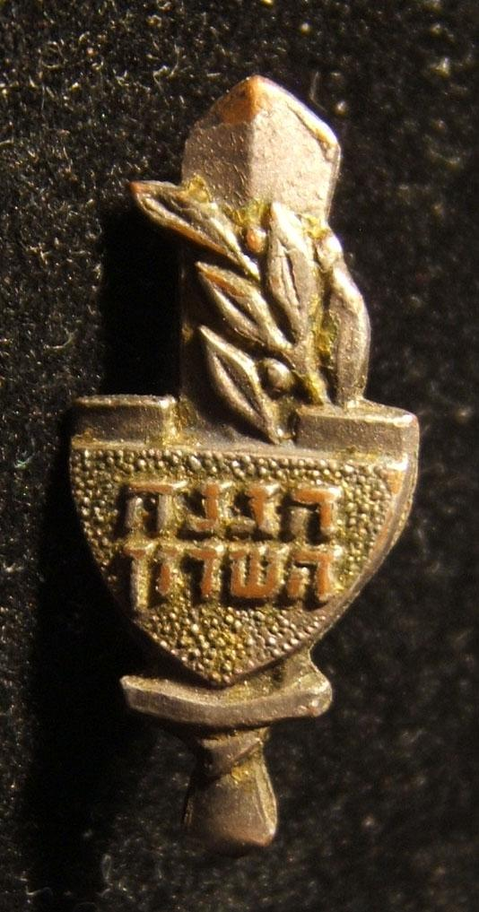 Israel: numbered Haganah veteran's pin (440) from the