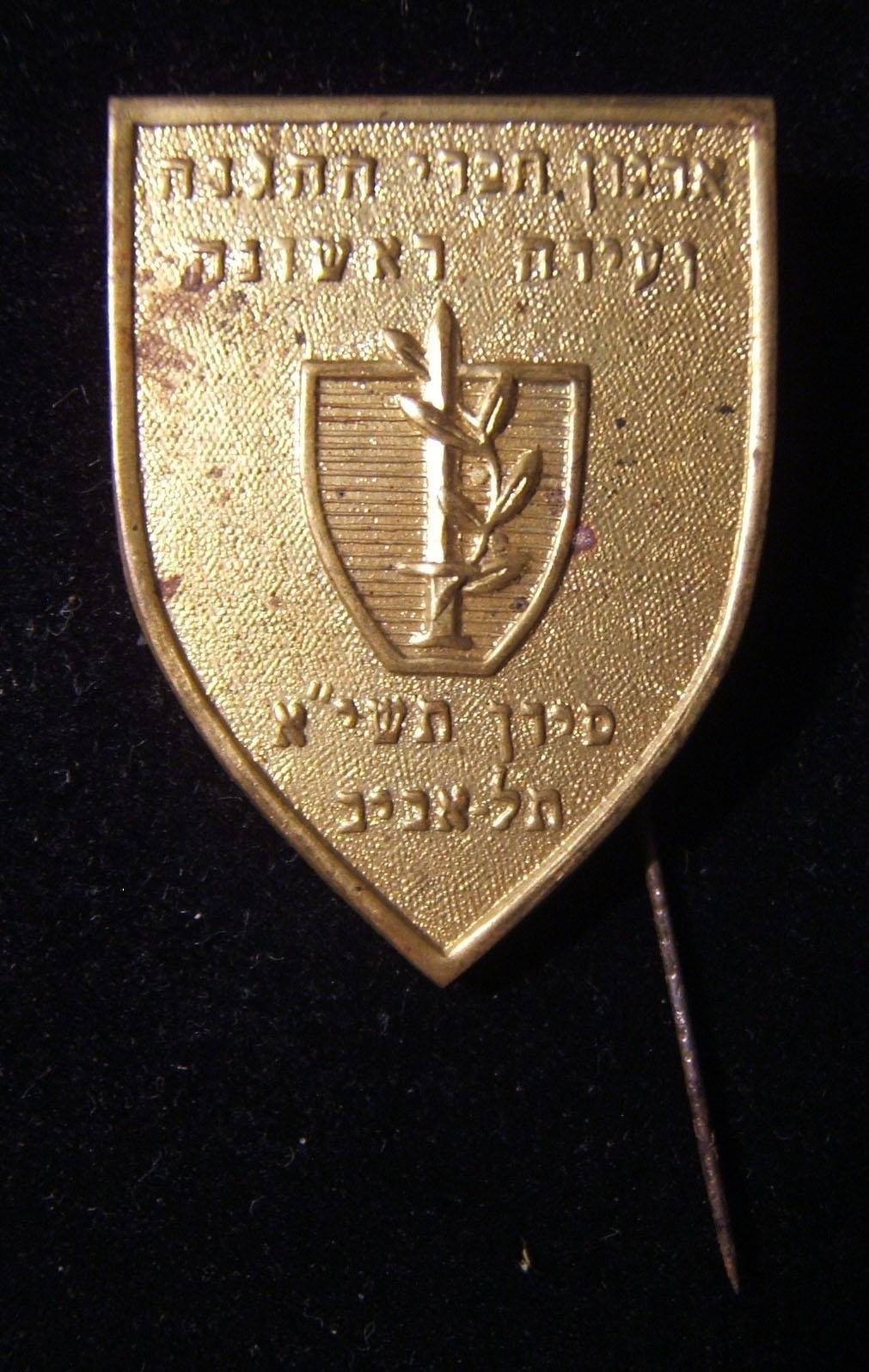 Israel: pin of the 1st Conference of the organization of [former] members of the Hagana, held in Tel Aviv, month of Sivan [June], 1951; weight: 6.3g.
