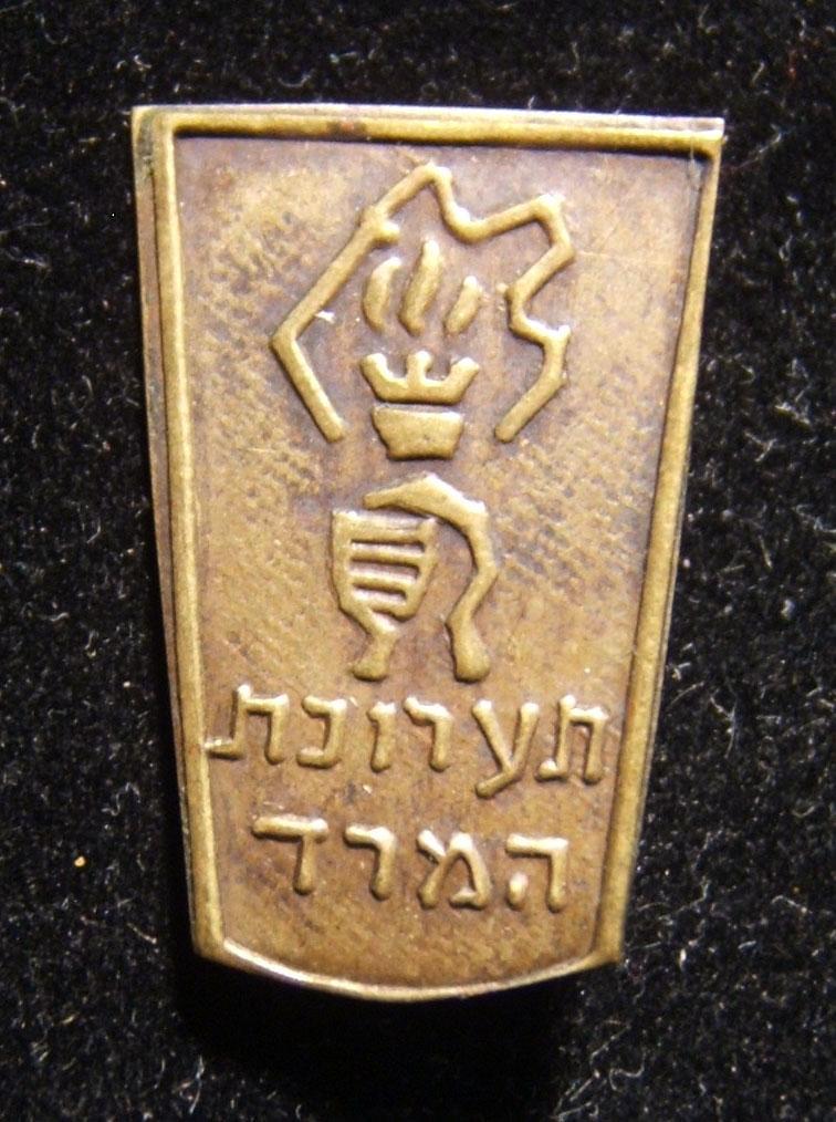 """الصهيوني الإسرائيلي """"معرض للثورة"""" دبوس 1958"""