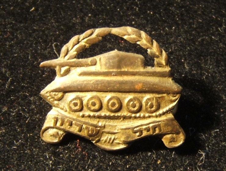Lot 50198LA - Militaria > Israeli militaria  -  Historama Historama Autumn Mail Auction #5