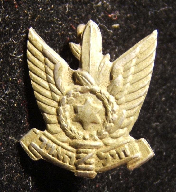 Hat emblem of the Israeli Airforce, circa. 1960s-70's; weight: 1.2g.