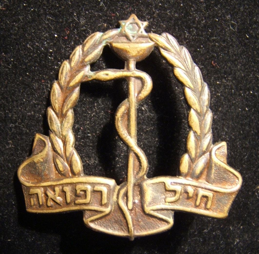Lot 50196LA - Militaria > Israeli militaria  -  Historama Historama Autumn Mail Auction #5