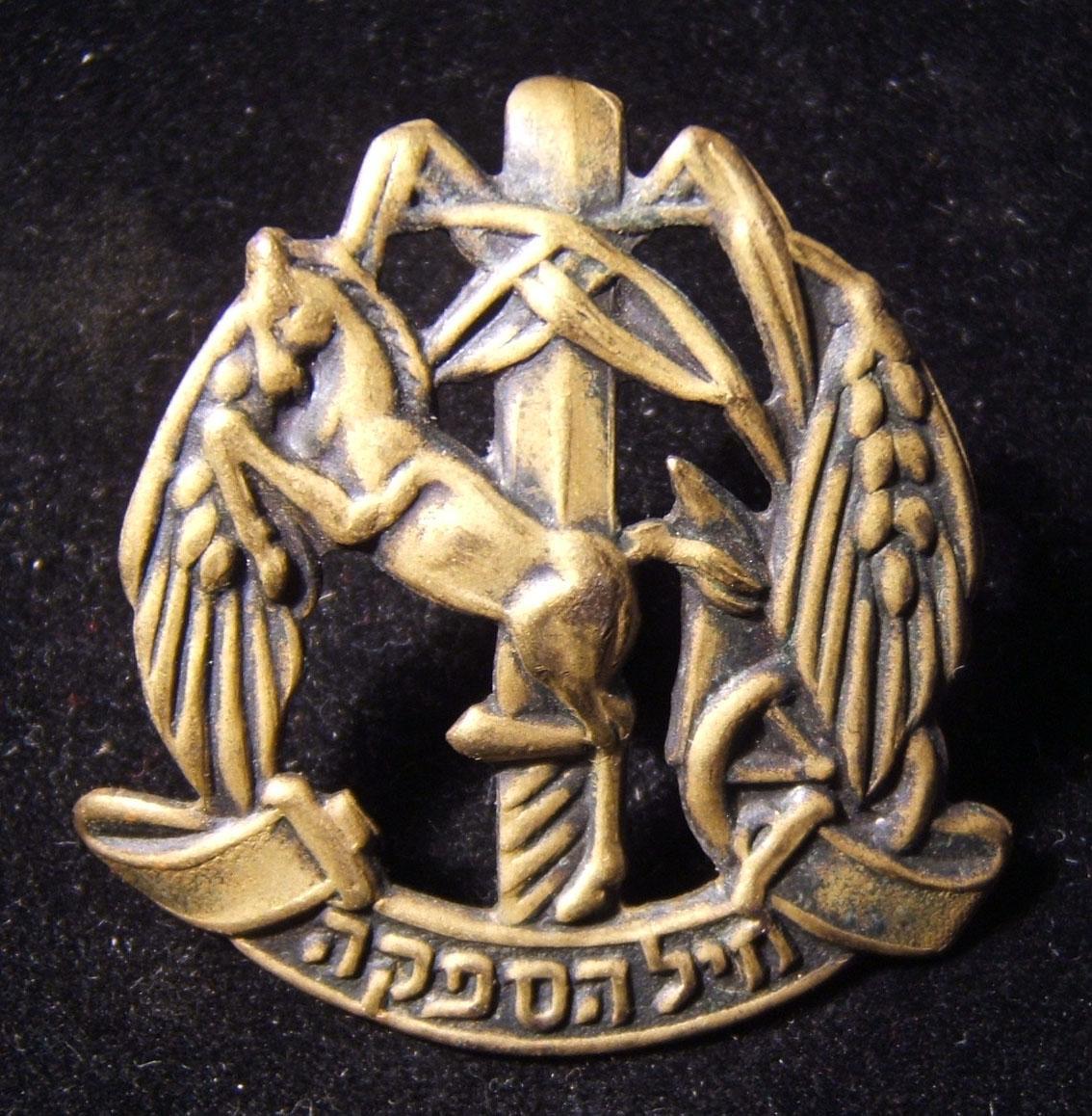 Lot 50197LA - Militaria > Israeli militaria  -  Historama Historama Autumn Mail Auction #5