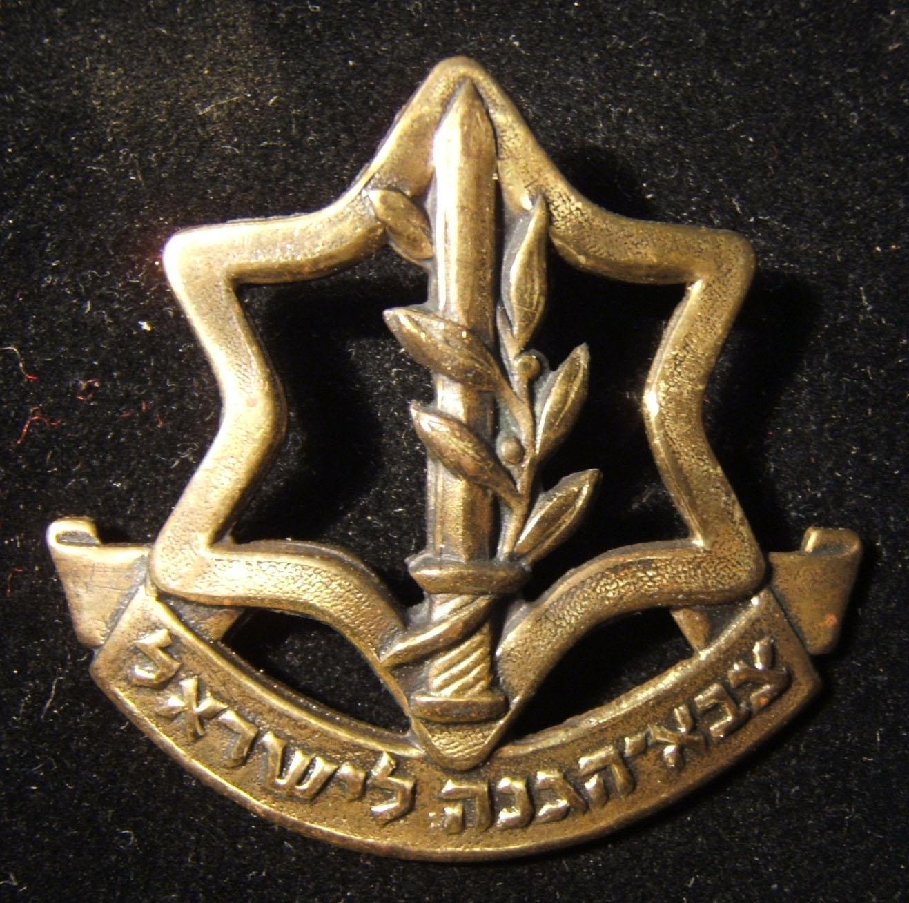 Early version of IDF emblem hat badge, circa. 1948-early 1950s; not maker-marked; 7.7g. Bears two-pronged malleable pin backing, and would have been worn on Hitelmacher hats or bri