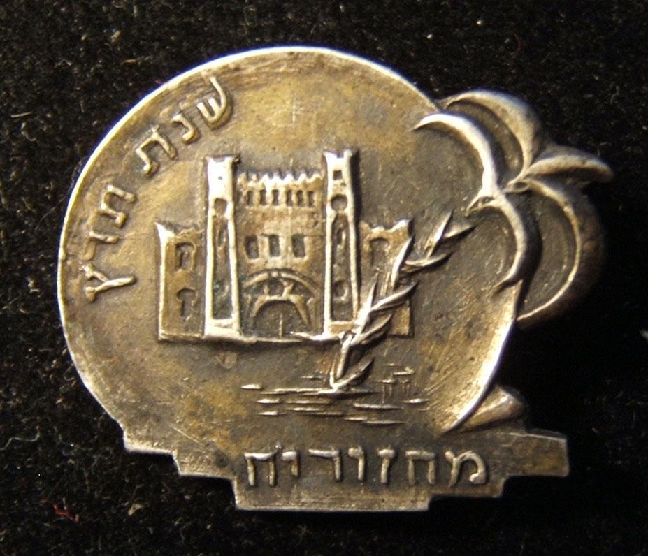 Palästina/Jischuw: Herzliya Hebräisches Gymnasium ('Gymnasia Herzliya') 18. Schul-Jahrgangsklasse, Stift, 1929-1930; kein Hersteller gekennzeichnet; Größe: ca. 20 x 17 mm; Gewicht: