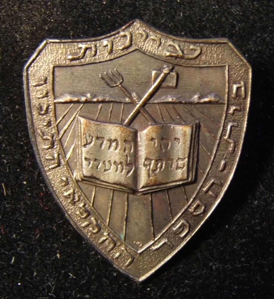 Palästina/Israel: Ayanot landwirtschaftliches Gymnasium, Stift, ca. 1940-50er; kein Hersteller gekennzeichnet; Größe: 22,5 x 26 mm; 2,35 g. Der Schild-förmiger Stift hat Emblem der