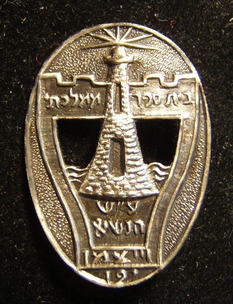 Israel: Weizmann State School in Jaffo pin, circa. 1949-1952; not maker-marked; size: 20 x 28mm; weight: 2.65g. The pin bears the emblem of the city of Jaffo with the Hebrew legend