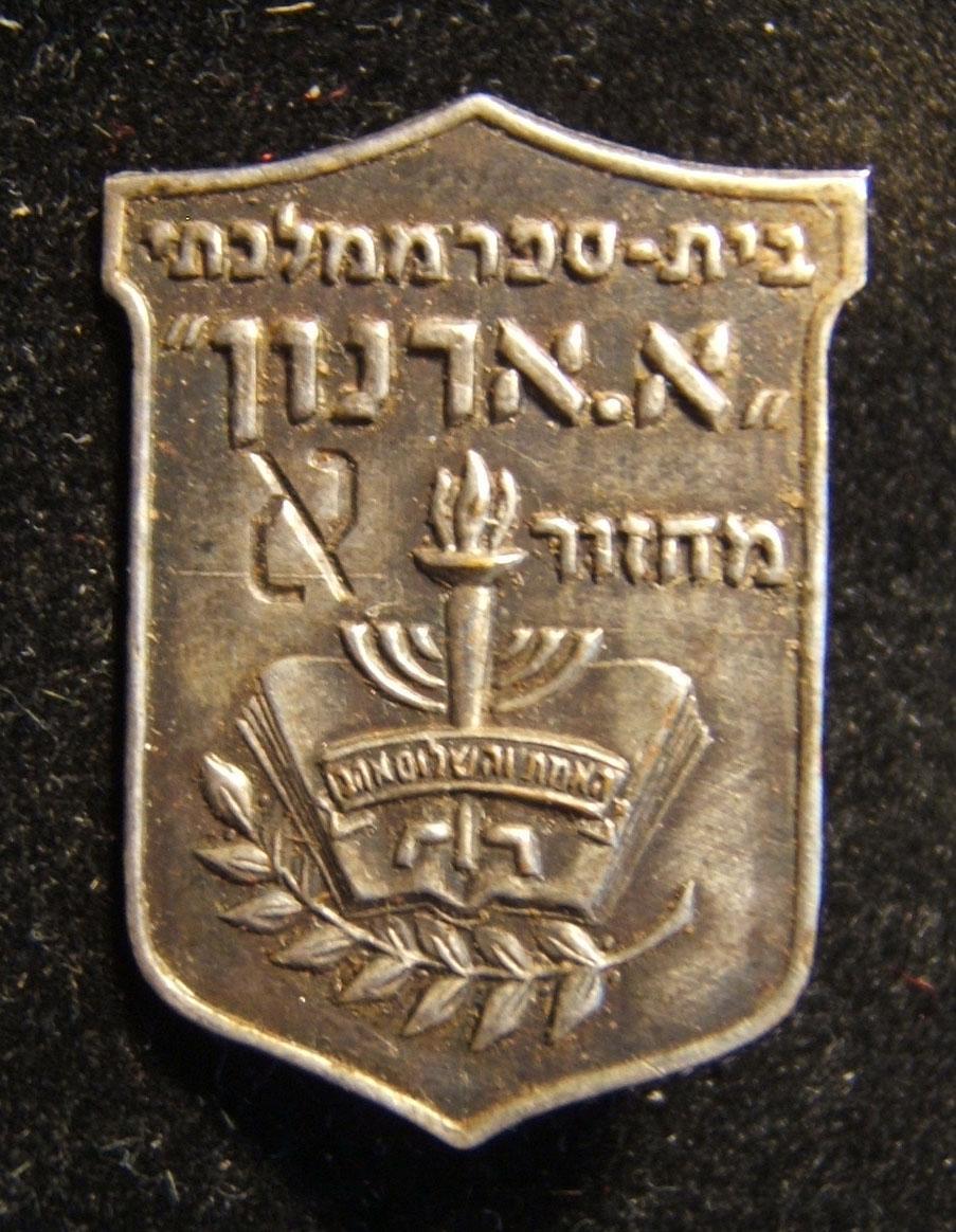 Israel: Avraham Arnon Staatliche Schule von Ramat Gan 1. Schuljahr, Stift (1956); kein Hersteller gekennzeichnet; Größe: 18 x 25 mm; Gewicht: 2,5 g. Schild-geformter Stift hat Embl