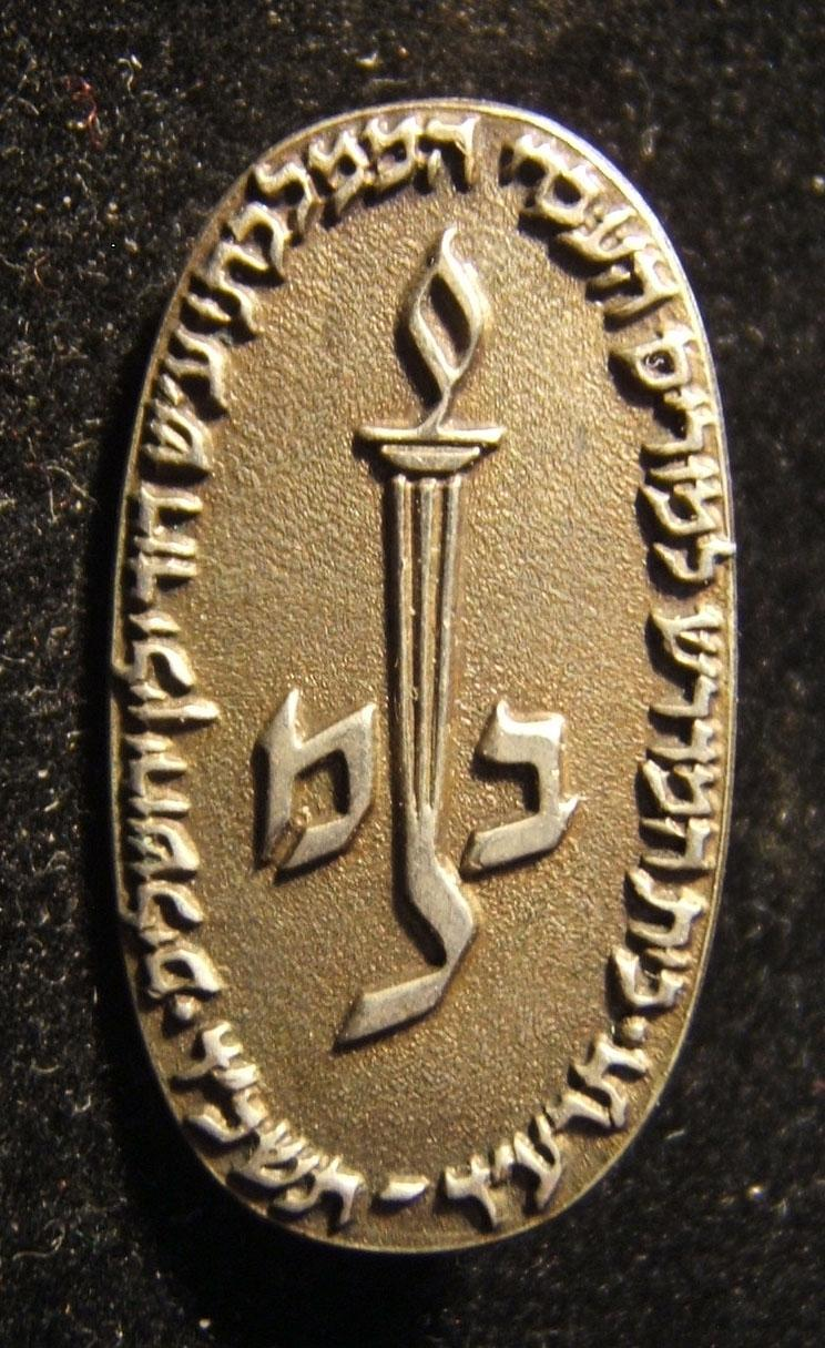 David Yellin Hebrew Teachers College oblong jubilee pin, 1963 (after Jewish New Years 5724) with legend