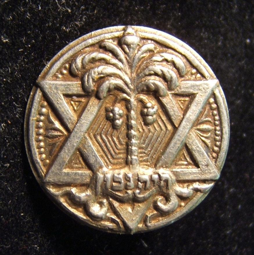 Palestine/Yishuv: first emblem of the Hebrew Boy Scouts, circa. 1918-1920s; not maker-marked (in the style of Bezalel); size: 17.5mm; weight: 1.6g. The pin depicts the first emblem