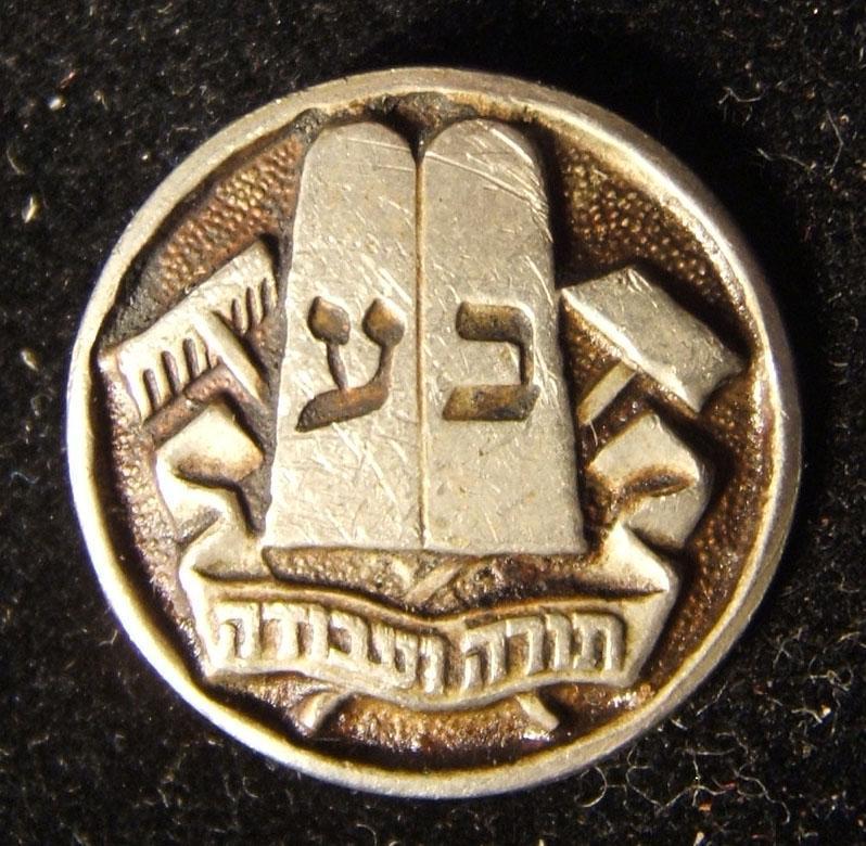 بني عكيفا حركة شبيبة دينية - صهيونية يهودية حول العضو ، 1940 - 50s
