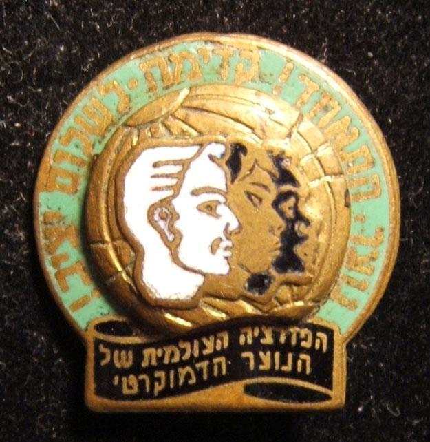Israel: Hebrew enamel pin of the
