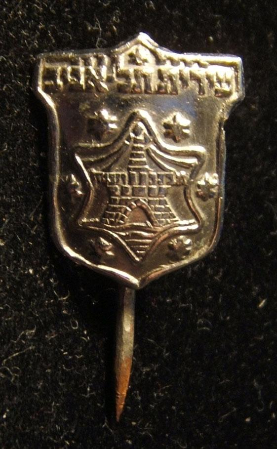 Palestine/Israel: pre-1959 Tel Aviv municipality pin; not maker-marked; sizeL 13.5x26mm; weight: 1g. Probably pre-State; would have been worn by employees of the city including the