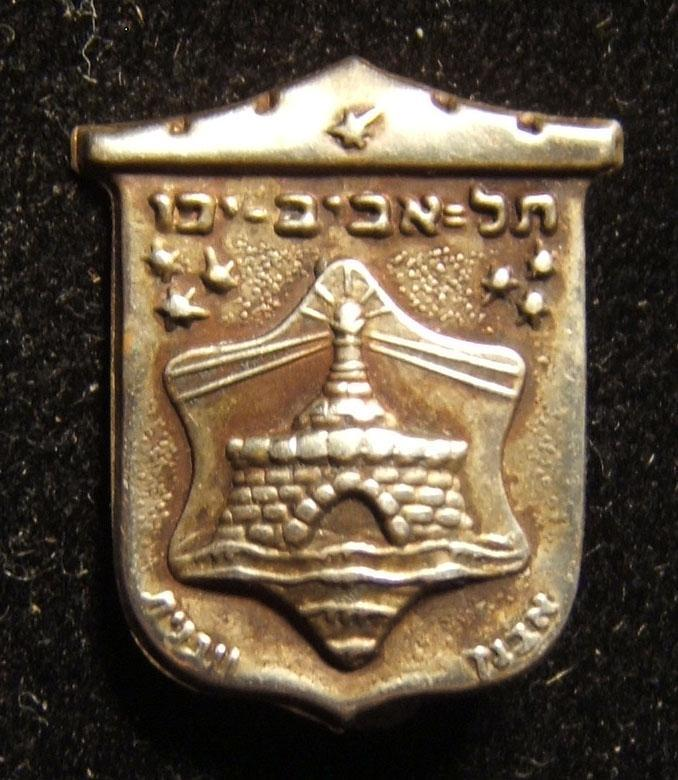 Post-1958 Tel-Aviv - Jaffo municipality worker's pin with safety-pin back, circa. 1960's; size: 16.25 x 19.5mm; weight: 0.7g. The cities of Tel Aviv and Jaffo merged in 1959.