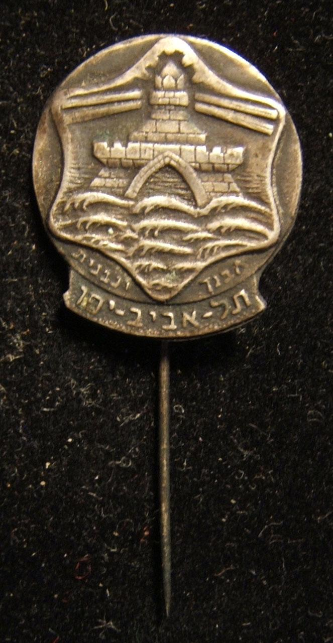 Israel: Tel Aviv-Jaffo municipality pin in silver, c. 1959; size: 18.5x41.25mm; weight: 2.75g. The two cities merged in 1959, as silver probably dates from that event.