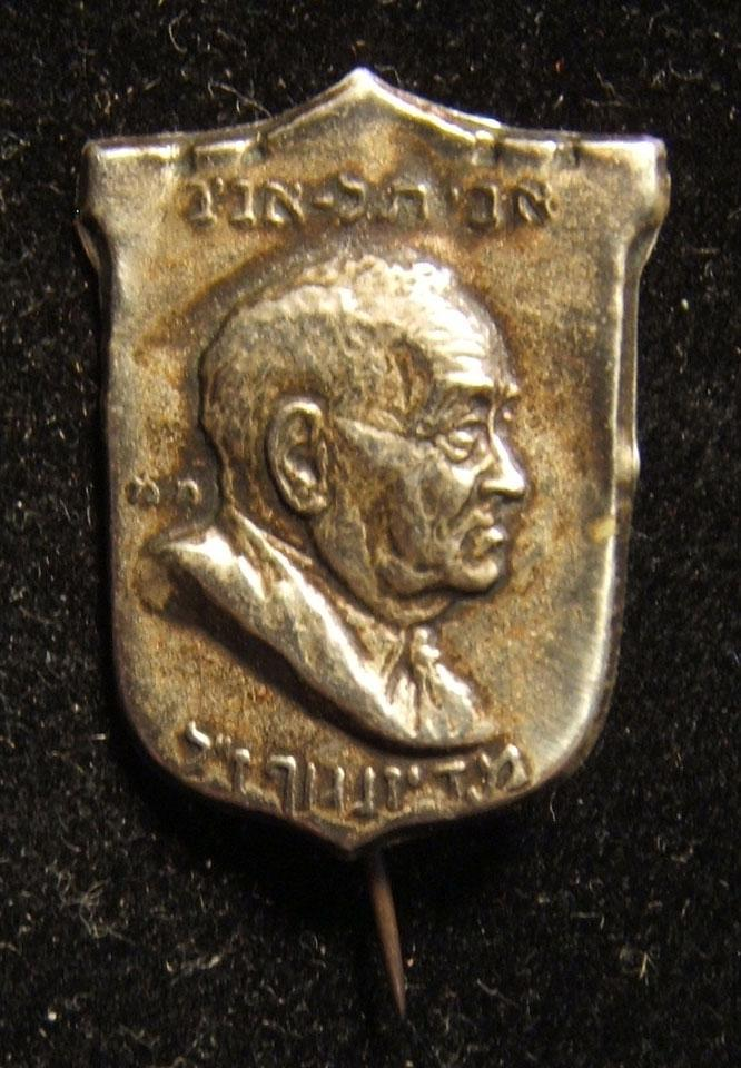 Palestine/Yishuv: Tel Aviv Mayor, Meir Dizengoff death commemoration pin & cloth lapel, 1936, by Moshe Moro (Murro); size: 17.5 x 28.5mm; weight: 0.6g. Pin bears image of right