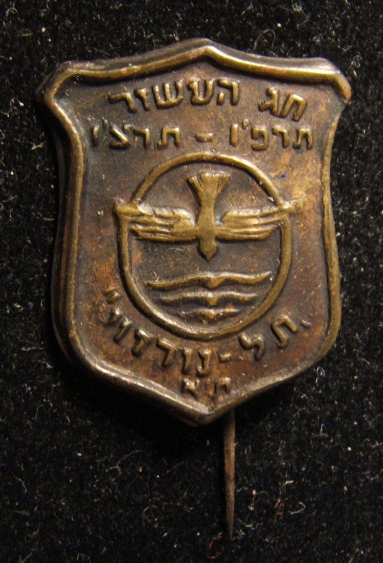 Palestine/Yishuv: 10 anniversary pin for 'Tel Nordau' school in Tel Aviv, 1935-36; not maker-marked; size: 20 x 32.25mm; weight: 1.25g. Pin depicts emblem of the school, w/Heb. leg