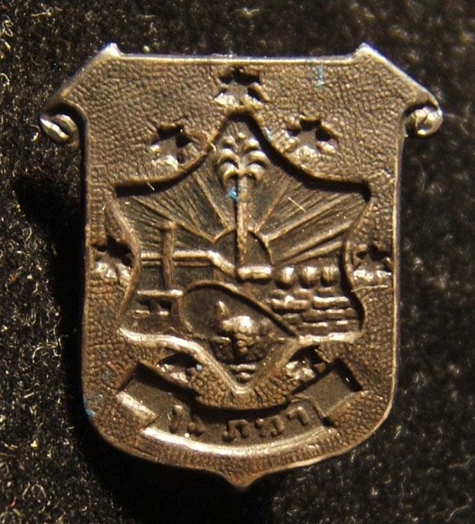 Ramat Gan municipal workers pin, with screw-fastening on reverse by Zvi Szkarlat workshop of TLV