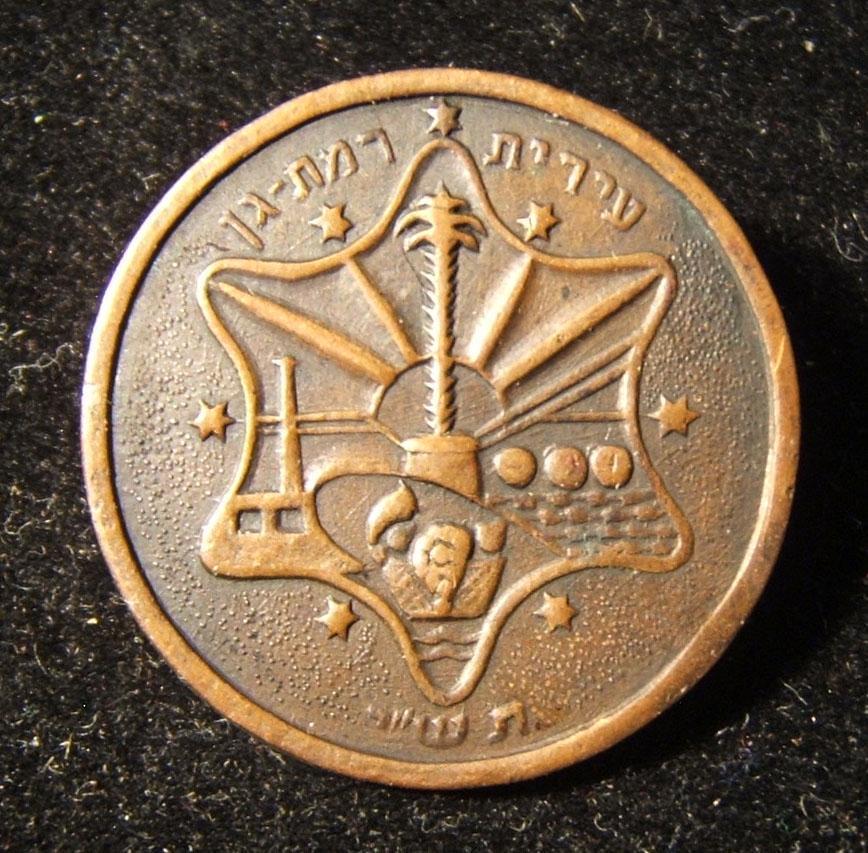 Ramat Gan round municipality stick pin dated 1949-50 with Hebrew legend