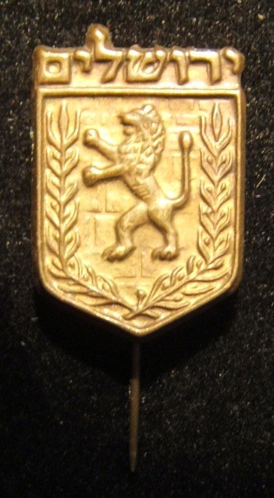 Israel: emblem pin of the city of Jerusalem, post 1949; not maker-marked; size: 14.5 x 31mm; 0.6g. The design depicted is the emblem chosen by the