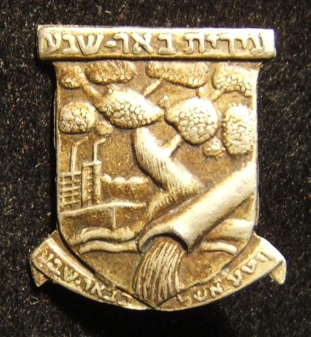 Israel: emblem pin of the Municipality of Beersheva, circa. 1950s; not maker-marked; size: 17.5 x 19.25mm; weight: 1.6g. Although the original Ottoman settlement of Beersheva was d