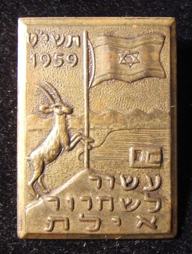 Israel: commemorative pin for 10 years to liberation of Eilat, 1959; not maker-marked; size: 18.5 x 25.5mm; weight: 1.95g. Depicts goat rising towards Israeli flag set on a mound,