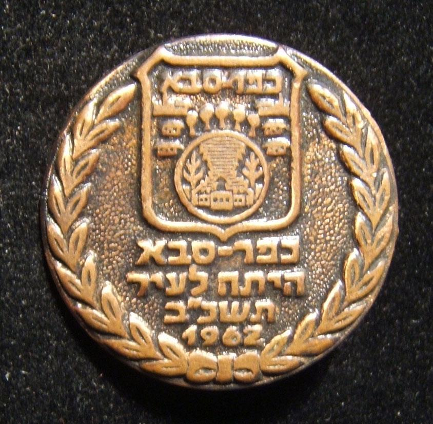 Pin commemorating Kfar Sava's declaration as a city, 1962; size: 26.5mm; weight: 3.3g.