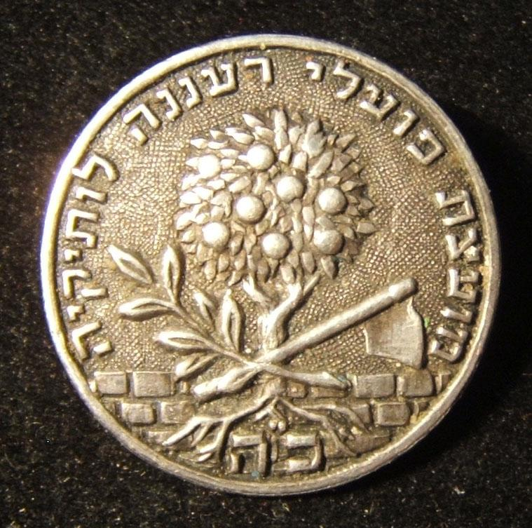 Pin commemorating Ra'anana's 25th anniversary (1947) with Hebrew legend