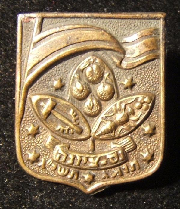 Pin commemorating Ness Ziona's 70th anniversary, 1953, depicting the city's coat of arms with name in Hebrew & Hebrew dates 1883 - 1953 below; safety-pin back; size: 16.25 x 20.25m