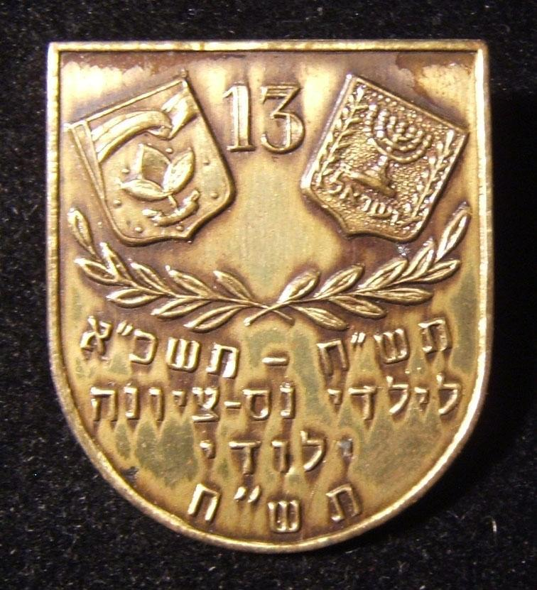 Pin issued by the city of Ness Ziona on the occasion of Israel's 13th Anniversary to honor it's children who were born in 1948; with the city's coat of arms at left, the Israeli St