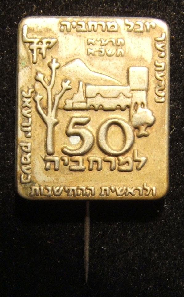 Pin commemorating Moshav Merhavia's 50th anniversary with the planting of a forest by the Jewish National Fund, 1961, with Hebrew legend