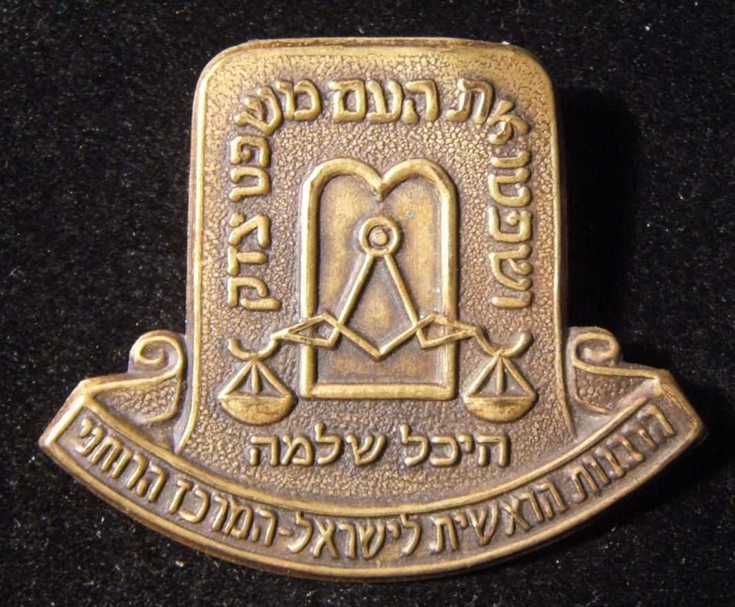 Israeli Chief Rabbinate / Heichal Shlomo (