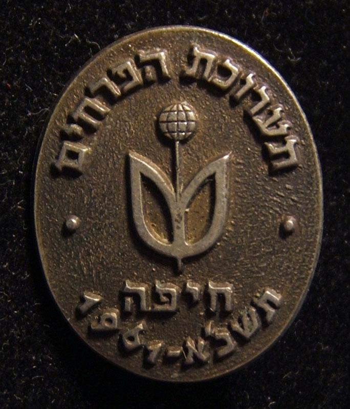 """إسرائيل: دبوس المشاركة في """"مهرجان الزهور"""" [10] عام 1961 في حيفا ؛ الحجم: 17 × 20.75 مم ؛ الوزن: 3g. الظهر الصلبة مع دبوس السلامة المرفقة."""