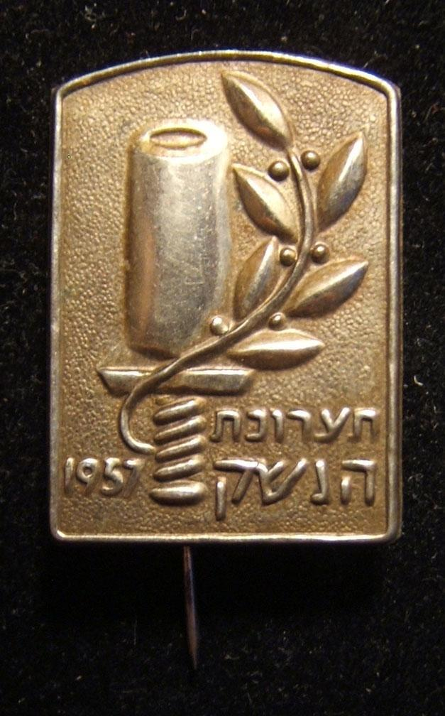 Israel: Participation stick-pin of the 1957 Arms Expo; size: 17.5 x 31.25mm; weight: 1g. This issue probably pre-dates the more artistic pins which reference Haifa, and is probably