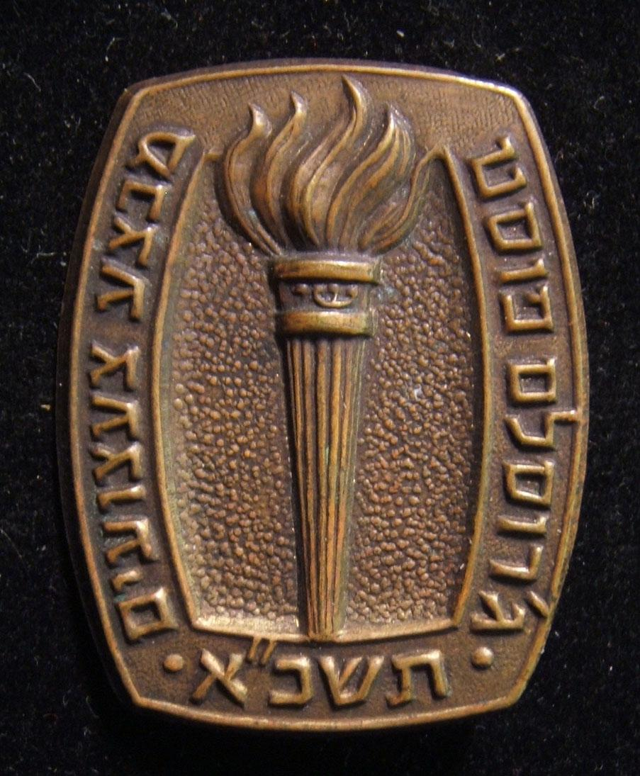 Donor pin of the 1961
