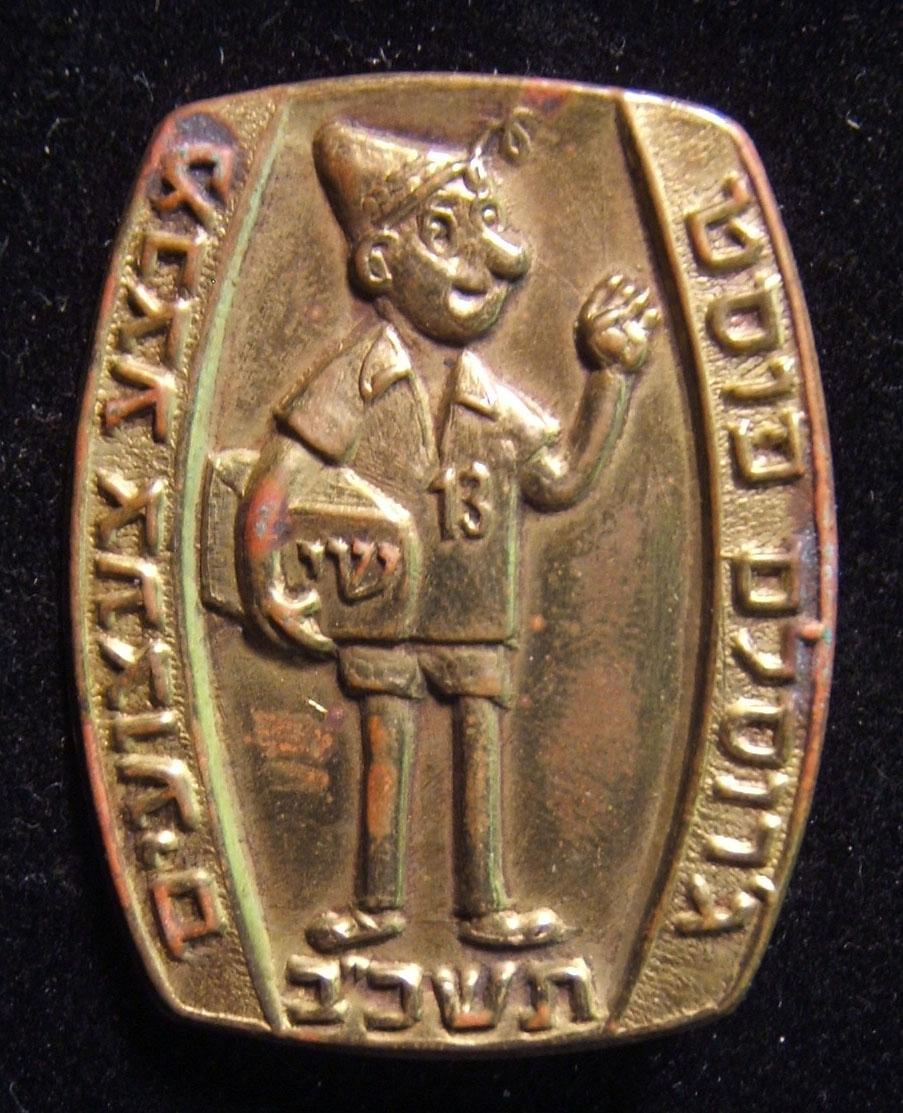 Donor pin of the 1962 13th