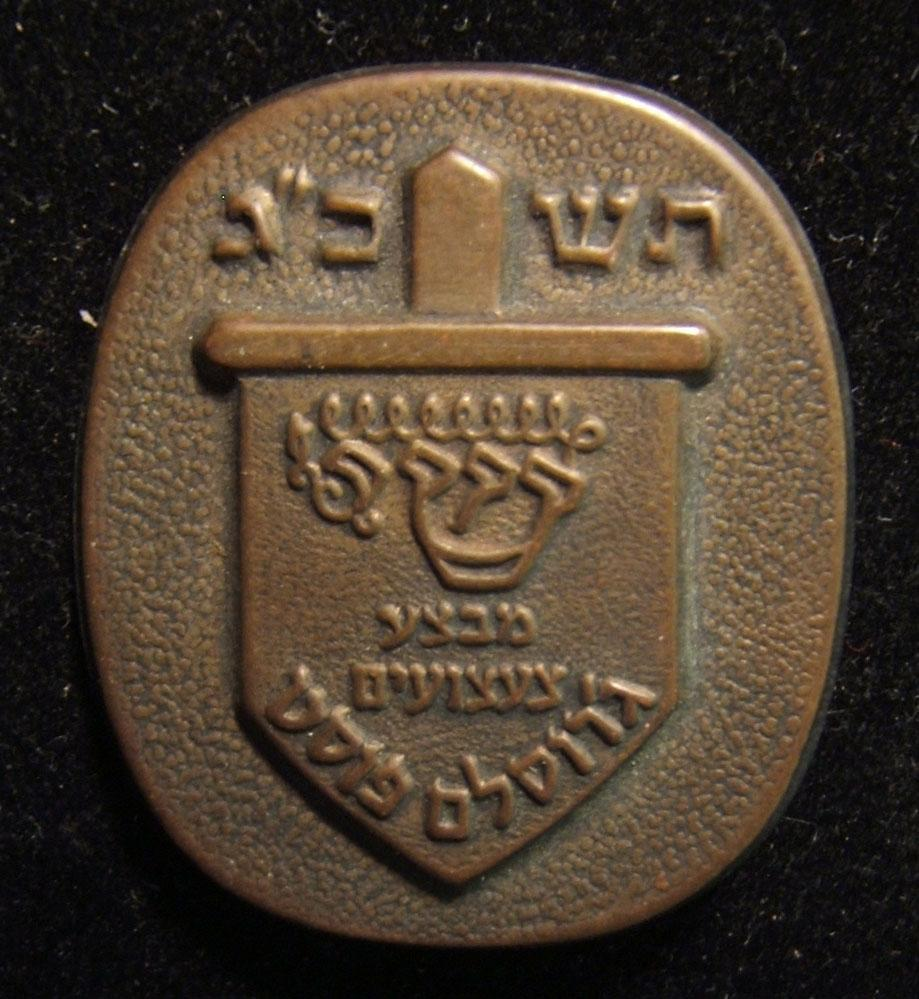 Donor pin of the 1963